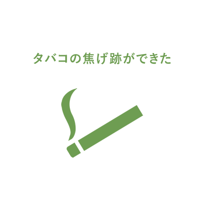 タバコの焦げ跡ができた